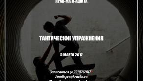 Тактические упражнения 5 марта 2017
