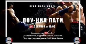 ЛОУ-КИК ПАТИ 2017