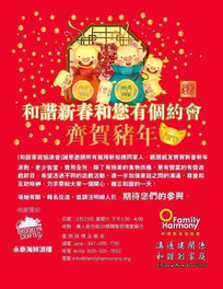 2019_chinese_new_year_party__01.jpg