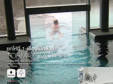 TORMAX iMOTION IP65/IP68 ยกให้ที่ 1 เรื่องไม่กลัวน้ำ