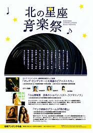 第1回「オレグ・センデツキーと北海道のピアニストたち」 第2回「小山実稚恵 至高のショパン、リスト、ラフマニノフ」 第3回「ヤンケ姉妹のブラームス「雨の歌」  3月にはロシア・サンクトペテルブルクからマリインスキー劇場管弦楽団首席チェロ奏者、オレグ・センデツキーさんを招き、北海道の3人のピアニストとともに下川町、名寄市で計4回の公演を行います。   5月29日にはピアニスト小山実稚恵さんが美深町文化会館COM100でラフマニノフ、ショパンを奏でます。   6月には有希マヌエラ・ヤンケさんが美深町文化会館COM100と名寄市民会館で、ブラームスのソナタ第1番「雨の歌」を中心とするプログラムを弾きます。