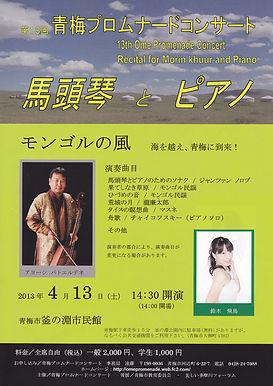 青梅プロムナードコンサート 「馬頭琴とピアノ」