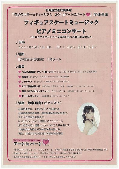 フィギュアスケートミュージックピアノミニコンサート ~NHKソチオリンピック放送をもっと楽しむために~