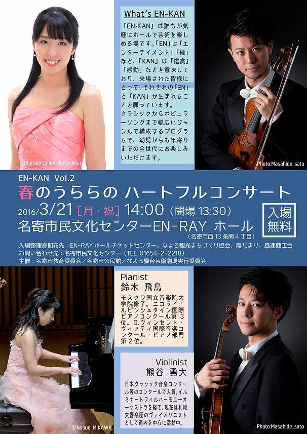 EN-KAN Vol.2 春のうららのハートフルコンサート