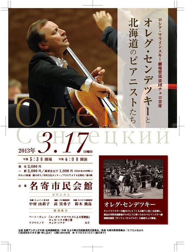 オレグ・センデツキーと北海道のピアニストたち