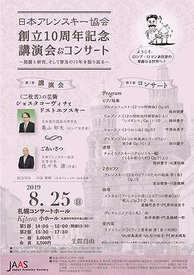 日本アレンスキー協会創立10周年記念講演会&コンサート