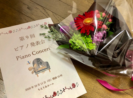 第9回ピアノ発表会