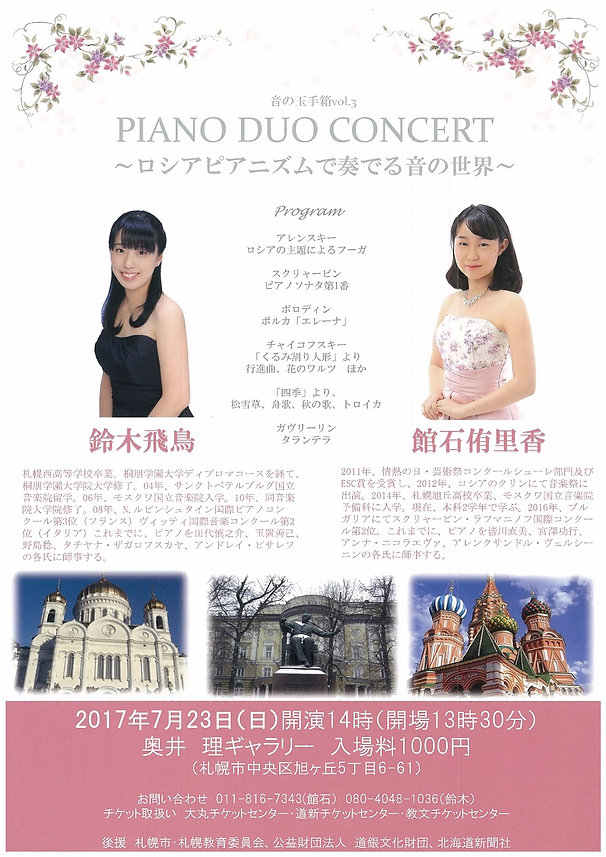 ピアノデュオコンサート ~ロシアピアニズムで奏でる音の世界~