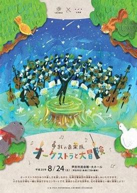 札幌交響楽団×NHK北海道  北の音楽隊 ~オーケストラと大冒険~