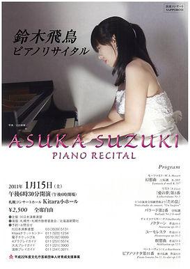 鈴木飛鳥ピアノリサイタル