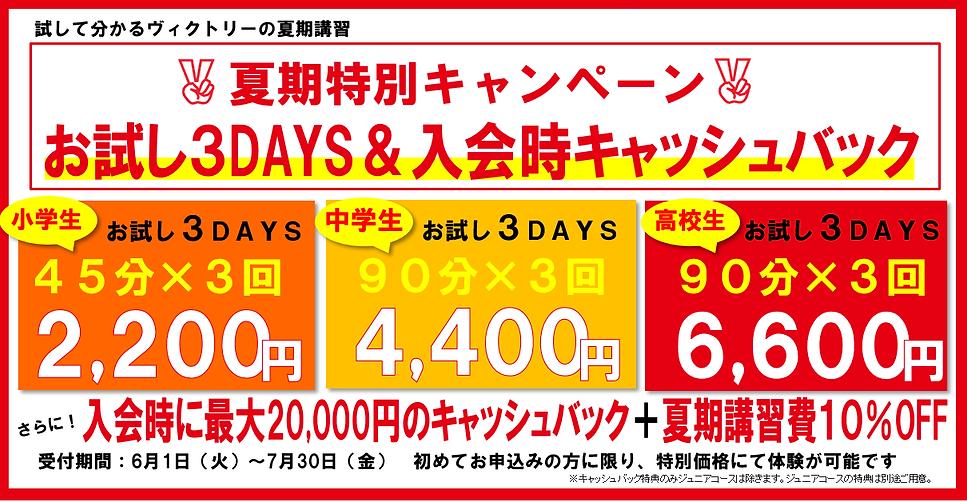 2021夏バナー金日.png