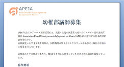 Webpage Youchibu_job offer.jpg
