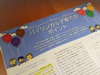 お子さんに日本語を継承したい方へ