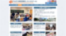 Website_Shochugakubu.jpg