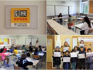 漢字能力検定 実施
