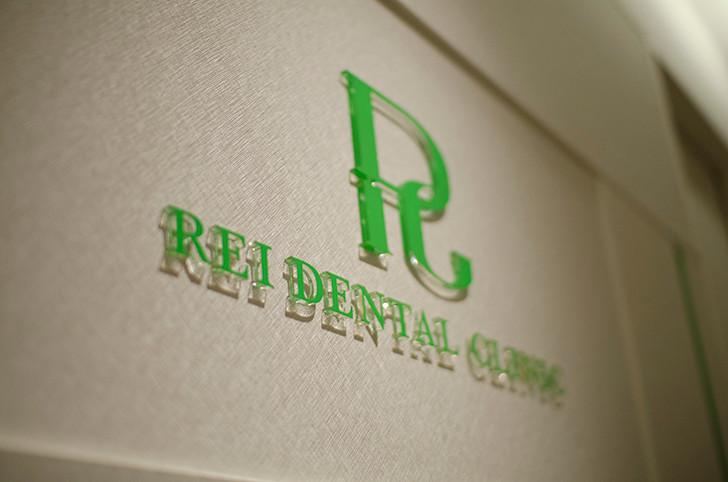 レイ歯科クリニック|エーハンドデザイン株式会社 歯科内装デザイン設計事例