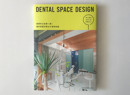 DENTAL SPACE DESIGN デザイン事例掲載