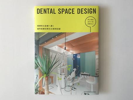 DENTAL SPACE DESIGN|デザイン事例掲載