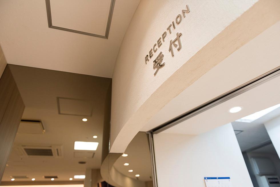 上徳整形外科 エーハンドデザイン株式会社 クリニック内装デザイン設計