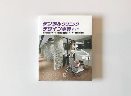 デンタルクリニックデザイン事典vol.1 デザイン事例掲載