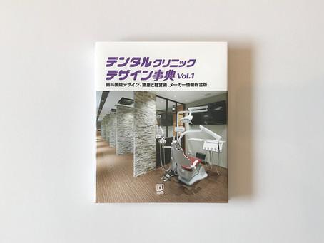 デンタルクリニックデザイン事典vol.1|デザイン事例掲載