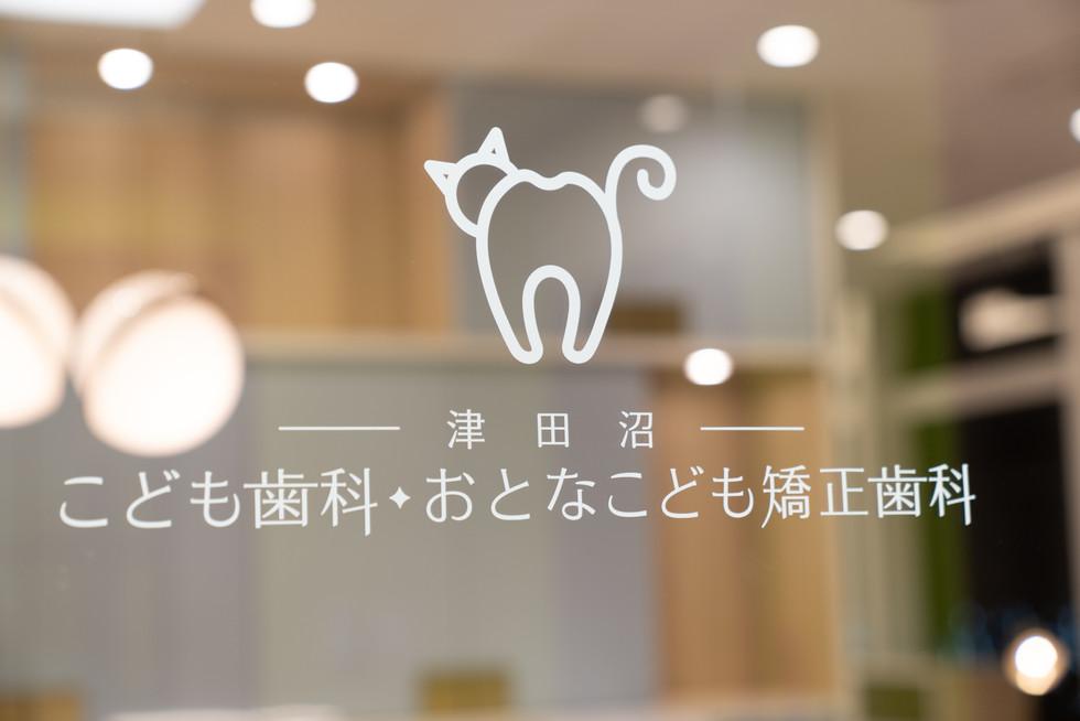 津田沼こども歯科こどもおとな矯正歯科
