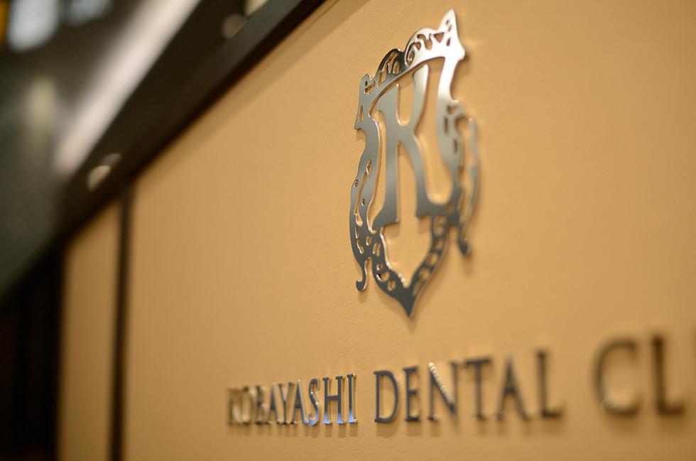 小林歯科医院|エーハンドデザイン株式会社 歯科内装デザイン設計事例