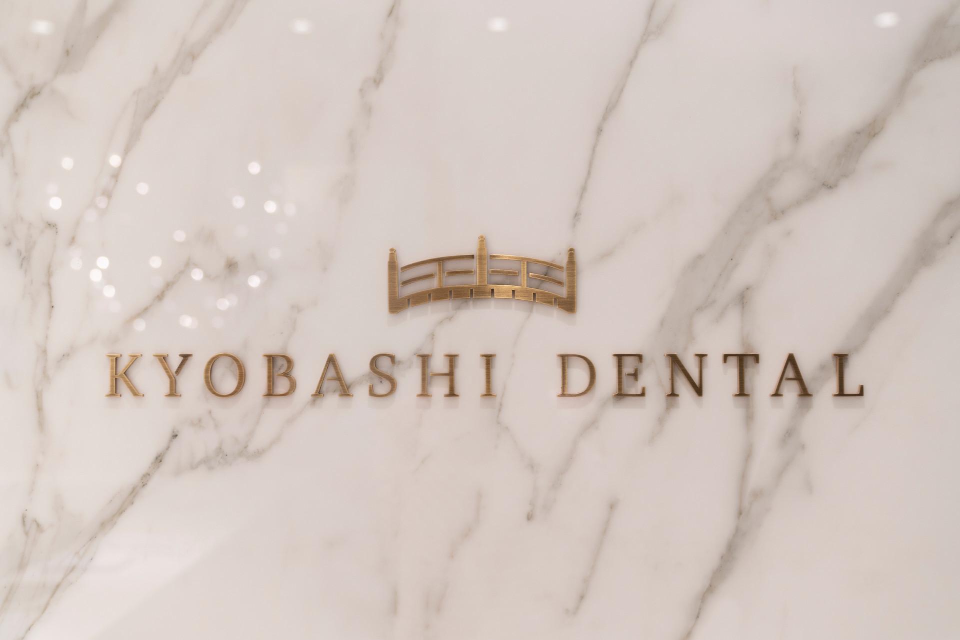 京橋歯科医院|エーハンドデザイン株式会社