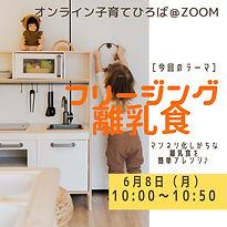 オンライン子育て広場〜フリージング離乳食〜