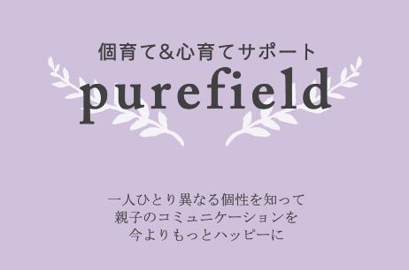 子育てを今よりもっとHappyに♪「purefield」のカウンセリング