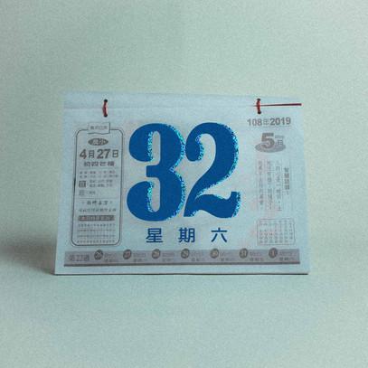 #02 以後我想(feat. 小魚&旻木華)