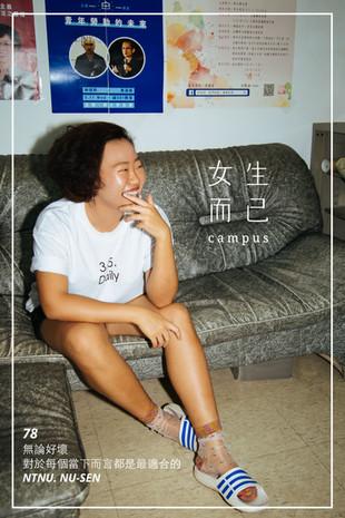 【女生而已 campus 78 「無論好壞對於每個當下而言都是最適合的。」】—吳玟逸