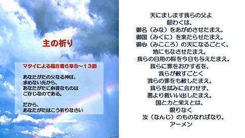 主の祈り 画像 jpeg-hosei.jpg
