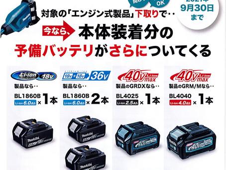マキタ キャンペーンのお知らせ(~2021年9月30日)