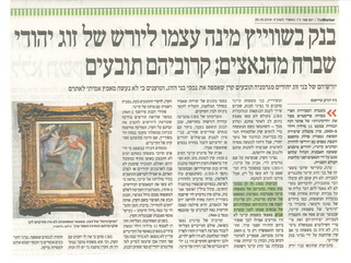 Levie The Marker Article Hebrew