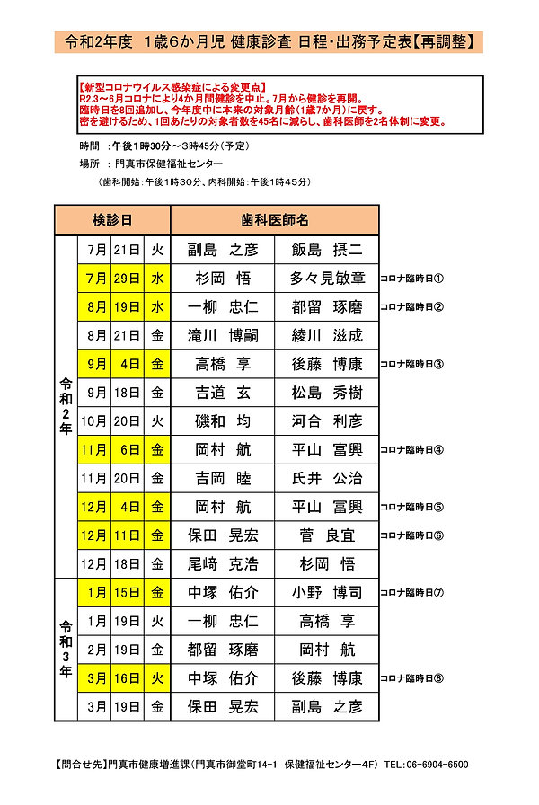 【コロナ版】1才6か月児健診出務表健診_.jpg