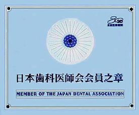 日本歯科医師会会員章