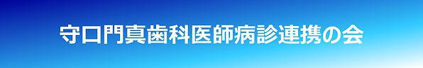 【案内状】1130医科歯科連携会バナー.jpg