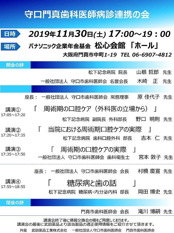 【案内状】1130医科歯科連携会.jpg