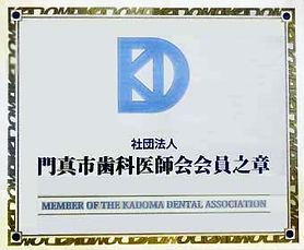 門真市歯科医師会会員章