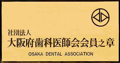 大阪府歯科医師会会員章