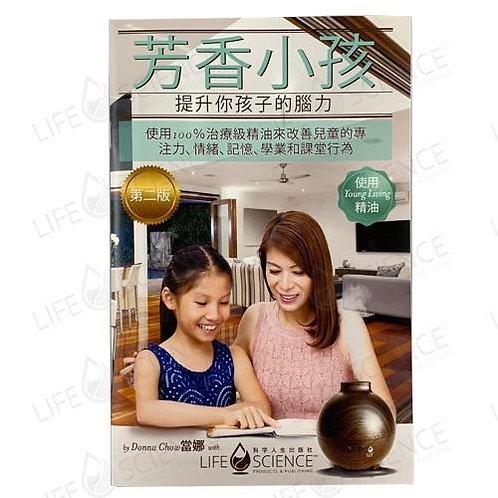 芳香小孩 Aroma Child - 第二版 (中文繁體版)Aroma Child - 2nd Edition (Traditional Chinese)