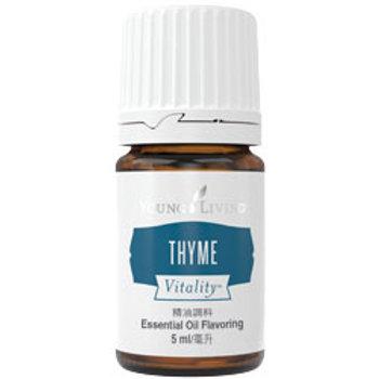 百里香精油調味料 Thyme Vitality™ 5ml