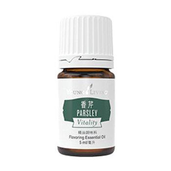香芹精油調味料 Parsley Vitality 5ml
