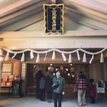 念願の二見輿玉神社