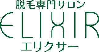 脱毛専門サロンElixir エリクサー 群馬県 館林 TOP ロゴ