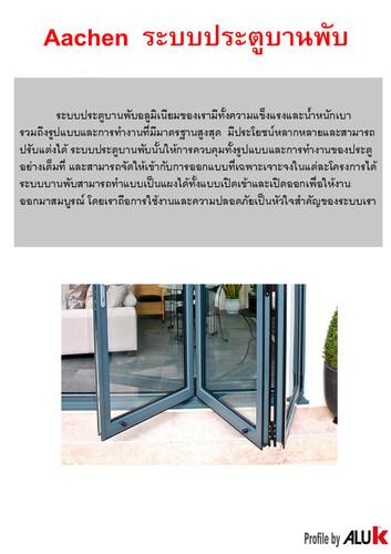 Catalogue Aluminium-page-003-ไทย.jpg