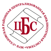 Логотип Глазовская районная библиотека