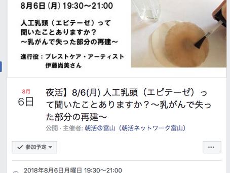 富山の夜活(朝活)で人工乳頭のお話し