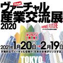 virtual Tokyo international industry exhibition 2020